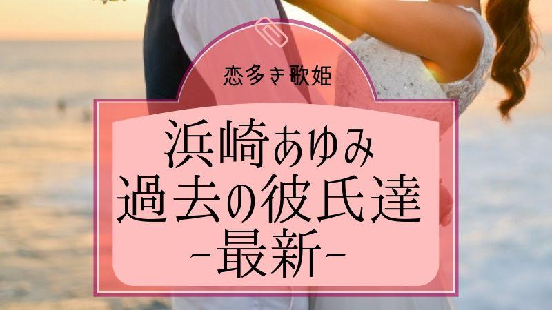 浜崎 あゆみ 彼氏