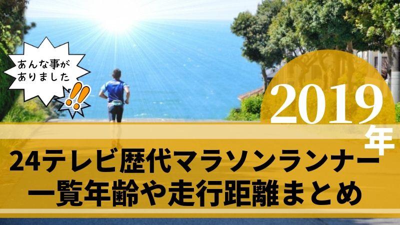 24 時間 テレビ 2019 マラソン