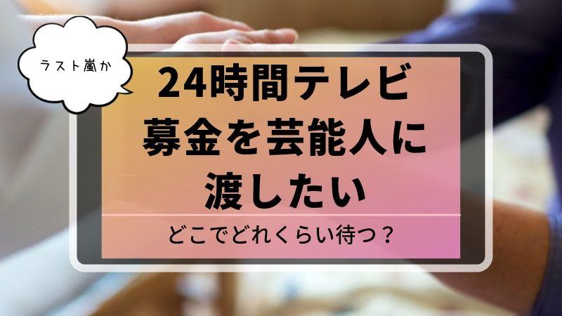 24 時間 テレビ 歴代 ランナー