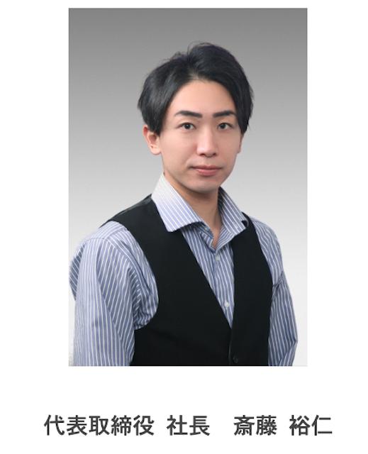 加藤紗里新恋人うなぎ王子