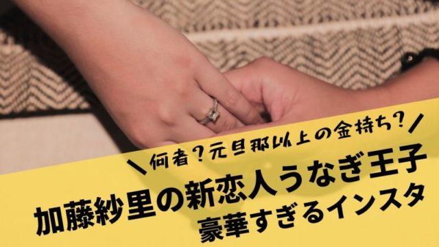加藤紗里新恋人うなぎ王子何者