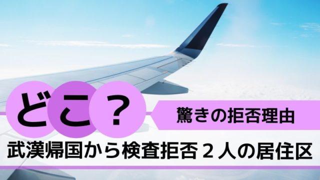 武漢帰国検査拒否2人どこ在住