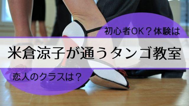 米倉涼子イケメン外国人恋人ダンス教室どこ