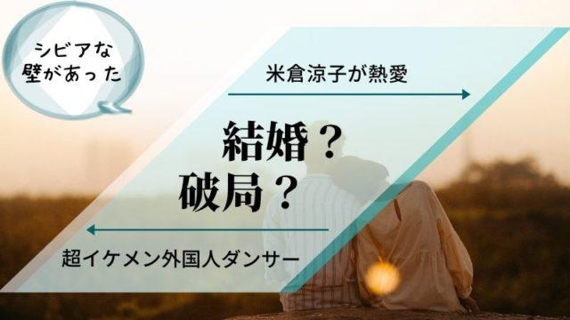 米倉涼子イケメン外国人恋人結婚破局