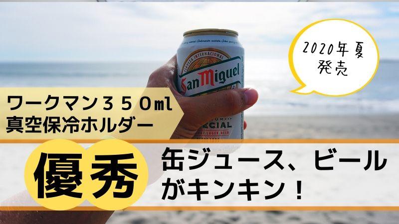 ワークマンペットボトルホルダー350缶