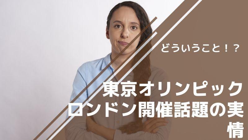 東京オリンピックロンドン開催