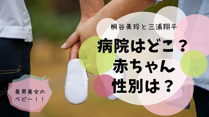 桐谷美玲三浦翔平産婦人科赤ちゃん性別