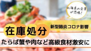 コロナで北海道在庫処分激安セール