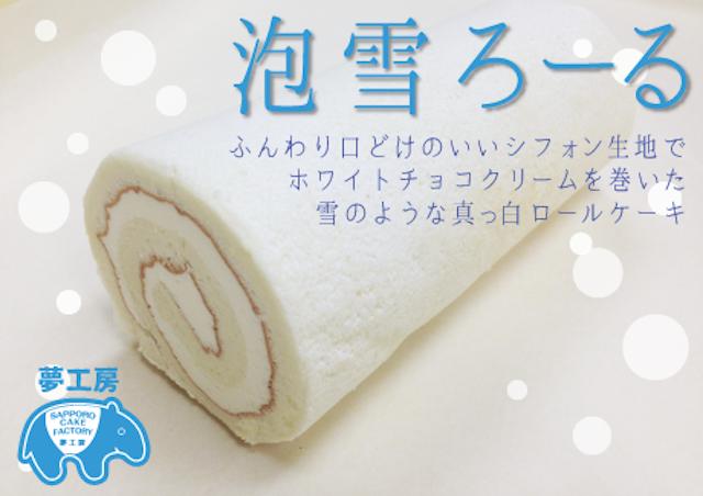 北海道ケーキ在庫処分