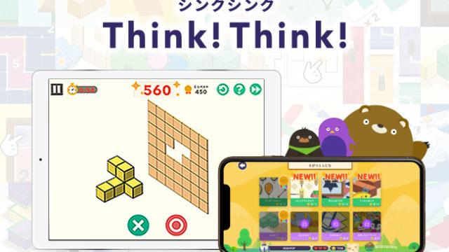 幼児からのオンライン学習アプリシンクシンク